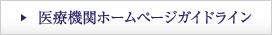 医療機関ホームページガイドライン