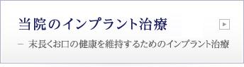 東京国際クリニックのインプラント治療
