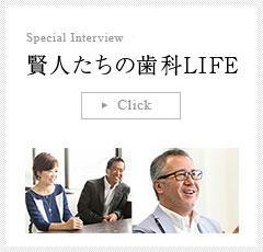 賢人たちの歯科LIFE