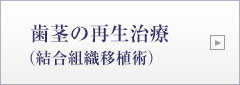歯茎の再生治療(結合組織移植術)
