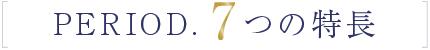 PERIOD.の7つの特徴