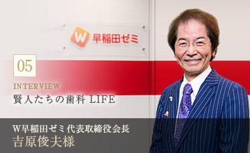 W早稲田ゼミ代表取締役会長 吉原俊夫様