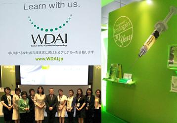 Women Dental Academy for Implantology(WDAI)