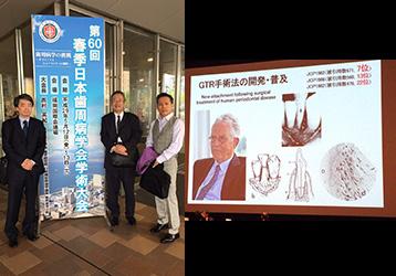 第60回春季日本歯周病学会学術大会に参加しました。
