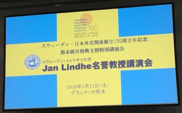 歯周病学の世界的権威ヤンリンデ名誉教授の特別講演会に参加しました。