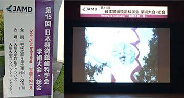 日本顕微鏡歯科学会学術大会・総会に参加しました。