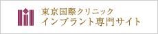 東京国際クリニックインプラント専門サイト