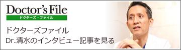 ドクターズファイル Dr.清水のインタビュー記事を見る