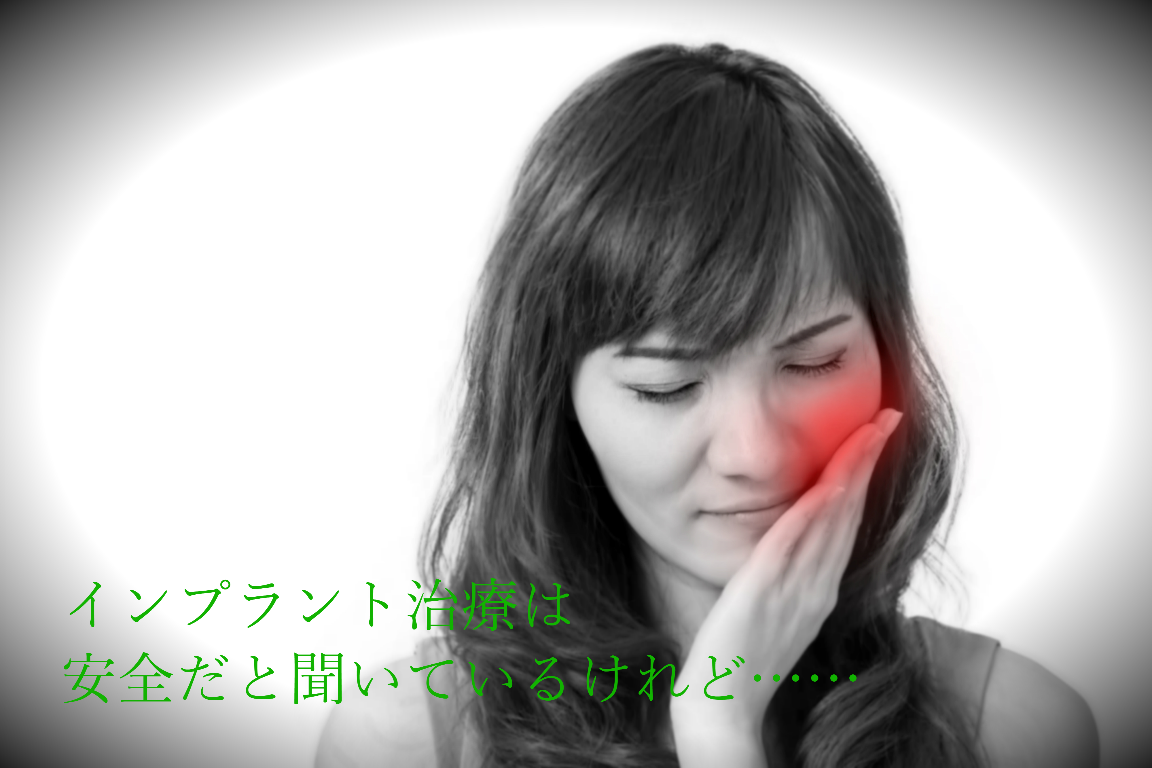 インプラントも銀歯のように金属アレルギーの原因になる?
